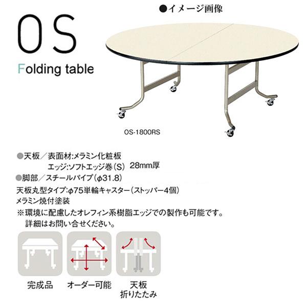 ニシキ OS 折りたたみ式 ミーティングテーブル 丸型 1800φ H700 OS-1800RS