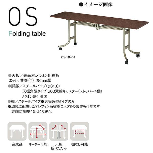 ニシキ OS 折りたたみ式 ミーティングテーブル 角型 W1800 D450 H700