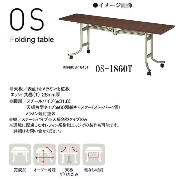 ニシキ OS 折りたたみ式 ミーティングテーブル 角型 W1800 D600 H700