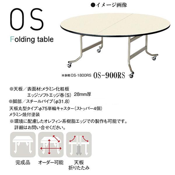 ニシキ OS 折りたたみ式 ミーティングテーブル 丸型 900φ H700 OS-900RS