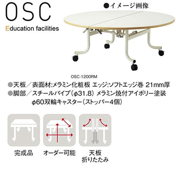 ニシキ OSC 幼稚園用テーブル 丸型 1200φ H450 OSC-1200RM