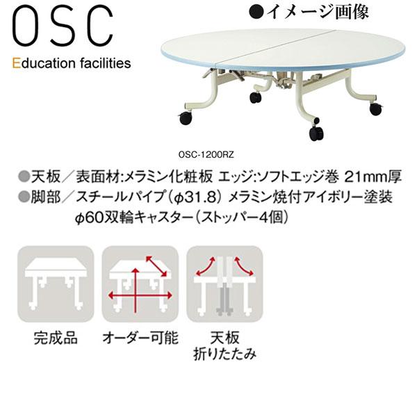 ニシキ OSC 幼稚園用テーブル 丸型 1200φ H350 OSC-1200RZ