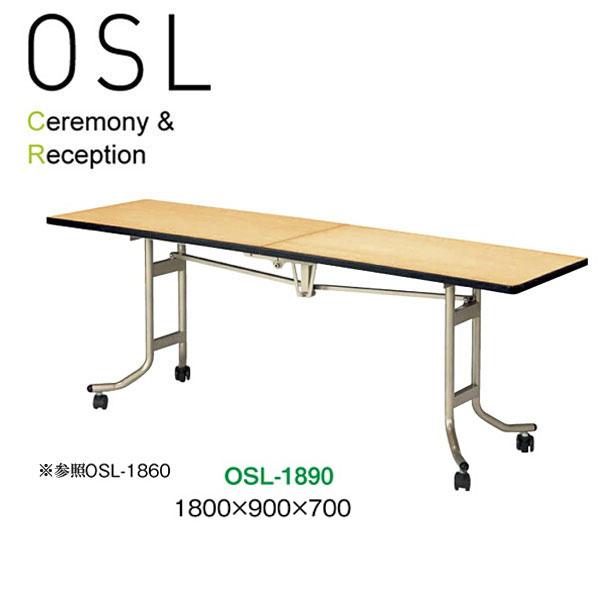 ニシキ OSLシリーズ セレモニー・レセプションテーブル W1800 D900 H700 OSL-1890