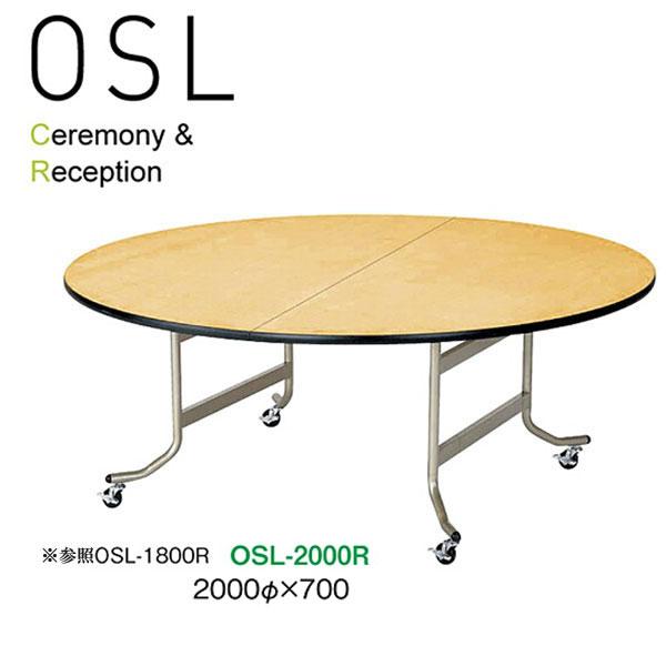 ニシキ OSLシリーズ セレモニー・レセプションテーブル φ2000 H700 OSL-2000R