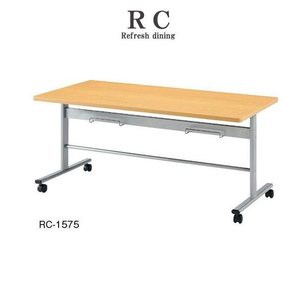 ニシキ RC 食堂用テーブル 4人用 ハンギング式 W1500 D750 H700 RC-1575