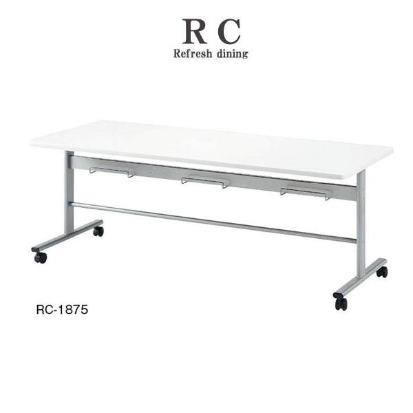 ニシキ RC 食堂用テーブル 6人用 ハンギング式 W1800 D750 H700 RC-1875