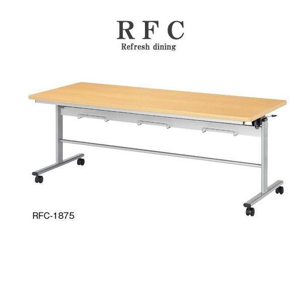 ニシキ RFC 食堂用テーブル 折りたたみ式 6人用 W1800 D750 H700 RFC-1875
