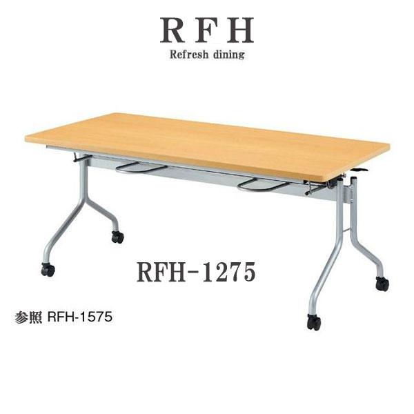 ニシキ RFH 食堂用折りたたみテーブル 4人用 ハンギング式 W1200 D750 H700