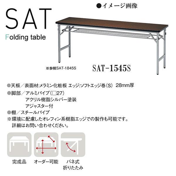 ニシキ SAT 折りたたみ式 ミーティングテーブル 棚付 W1500 D450 H700