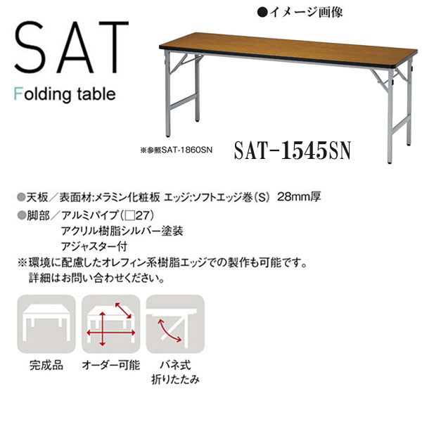 ニシキ SAT 折りたたみ式 ミーティングテーブル W1500 D450 H700 SAT-1545SN