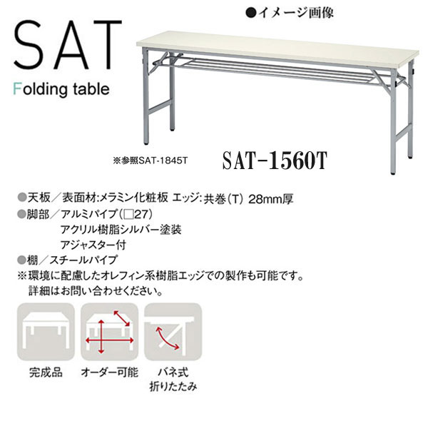 ニシキ SAT 折りたたみ式 ミーティングテーブル 棚付 W1500 D600 H700