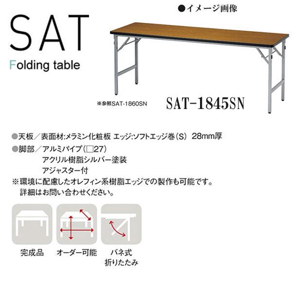 ニシキ SAT 折りたたみ式 ミーティングテーブル W1800 D450 H700 SAT-1845SN
