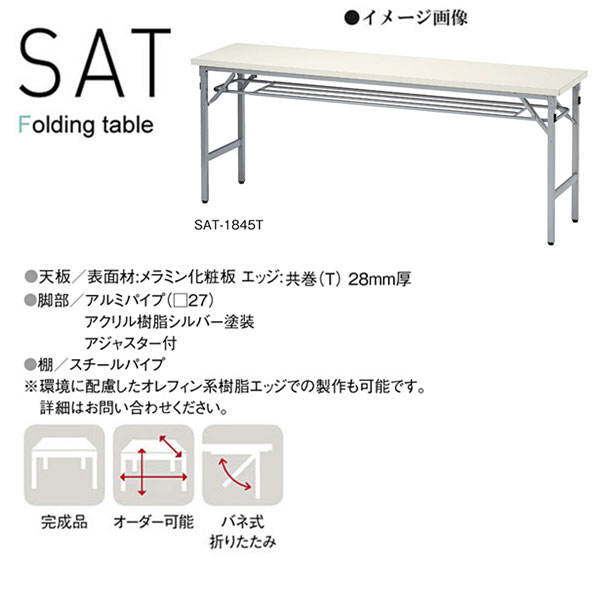 ニシキ SAT 折りたたみ式 ミーティングテーブル 棚付 W1800 D450 H700