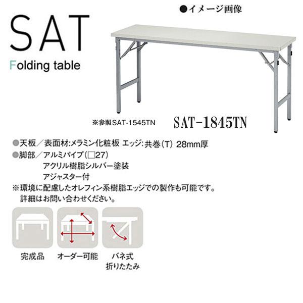ニシキ SAT 折りたたみ式 ミーティングテーブル W1800 D450 H700 SAT-1845TN