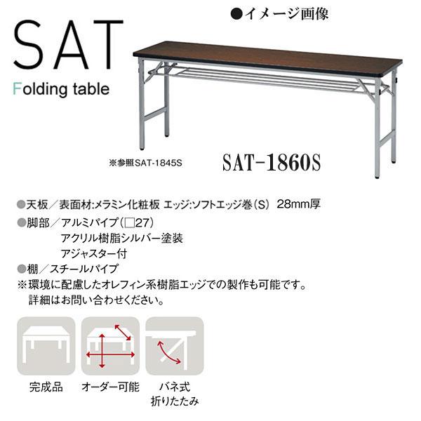 ニシキ SAT 折りたたみ式 ミーティングテーブル 棚付 W1800 D600 H700