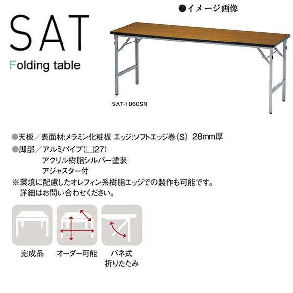 ニシキ SAT 折りたたみ式 ミーティングテーブル W1800 D600 H700 SAT-1860SN