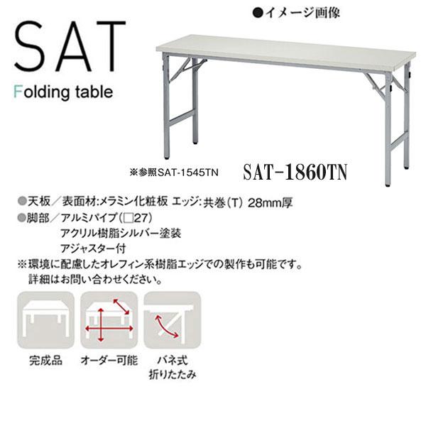 ニシキ SAT 折りたたみ式 ミーティングテーブル W1800 D600 H700 SAT-1860TN