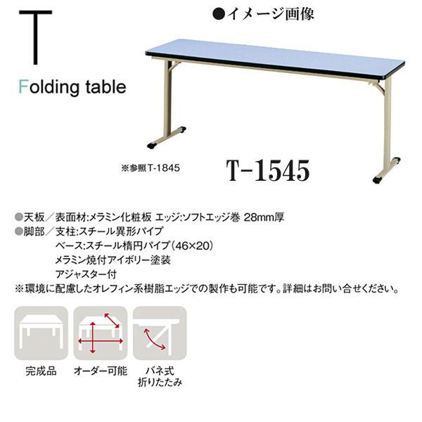ニシキ T 折りたたみ式 ミーティングテーブル W1500 D450 H700 T-1545