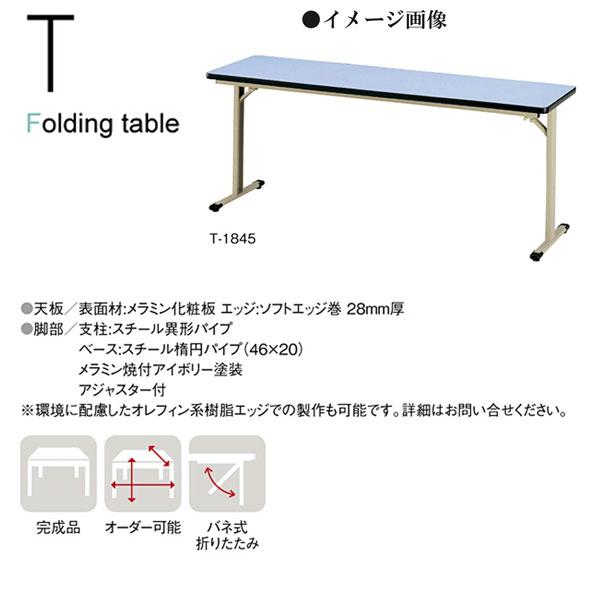 ニシキ T 折りたたみ式 ミーティングテーブル W1800 D450 H700 T-1845