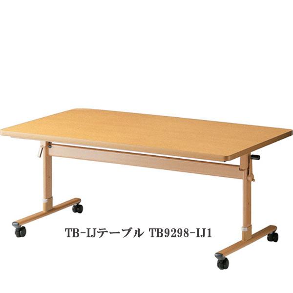 TOYO 介護施設用テーブル 天板フライト・昇降機能付 W1600 D900 H680・730