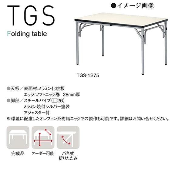 ニシキ TGS 折りたたみ式 ミーティングテーブル W1200 D750 H700 TGS-1275