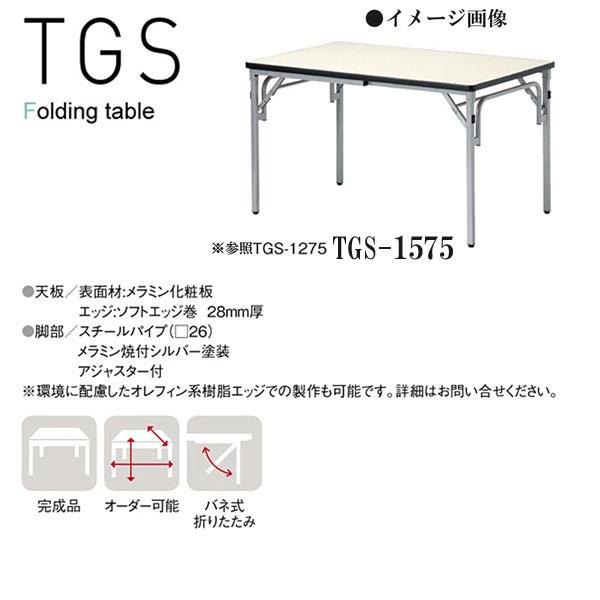 ニシキ TGS 折りたたみ式 ミーティングテーブル W1500 D750 H700 TGS-1575