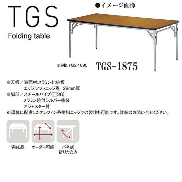 ニシキ TGS 折りたたみ式 ミーティングテーブル W1800 D750 H700 TGS-1875