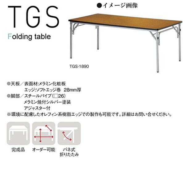 ニシキ TGS 折りたたみ式 ミーティングテーブル W1800 D900 H700 TGS-1890