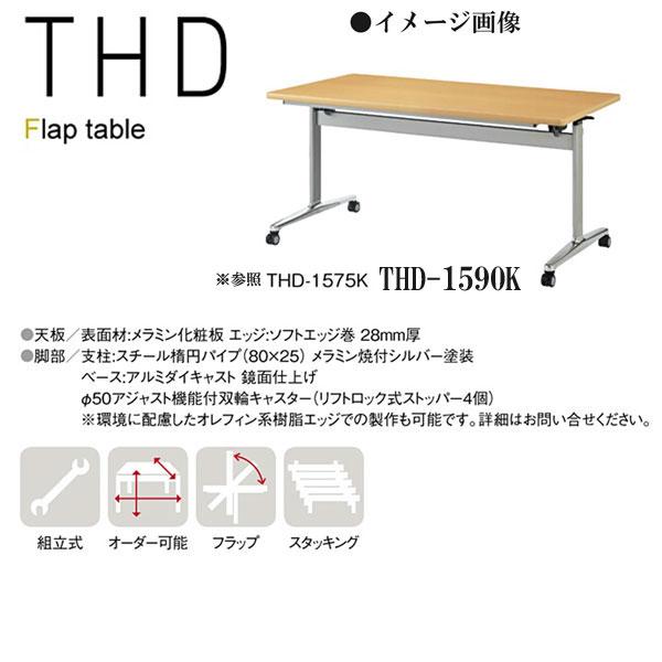 ニシキ THD フラップ式 ミーティングテーブル 角型 W1500 D900 H720