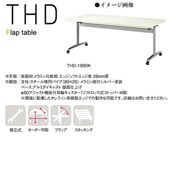ニシキ THD フラップ式 ミーティングテーブル 角型 W1800 D900 H720