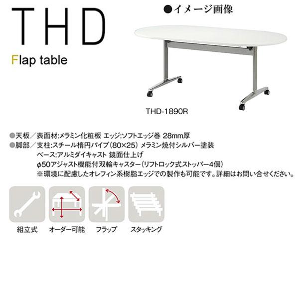 ニシキ THD フラップ式 ミーティングテーブル 楕円型 W1800 D900 H720