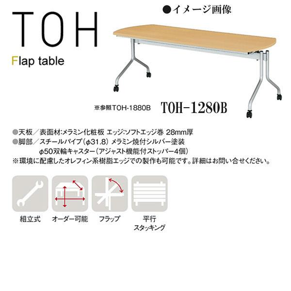 ニシキ TOH フラップ式 ミーティングテーブル ボート型 W1200 D800 H700