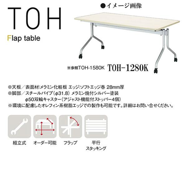 ニシキ TOH フラップ式 ミーティングテーブル 角型 W1200 D800 H700