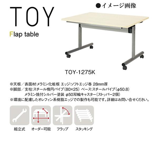 ニシキ TOY フラップ式 ミーティングテーブル 角型 W1200 D750 H700