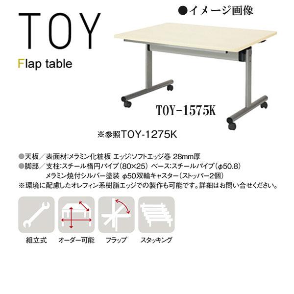 ニシキ TOY フラップ式 ミーティングテーブル 角型 W1500 D750 H700