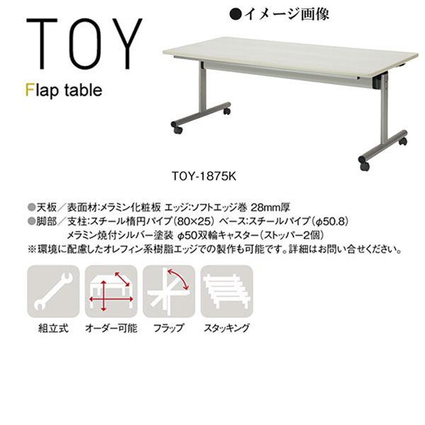 ニシキ TOY フラップ式 ミーティングテーブル 角型 W1800 D750 H700