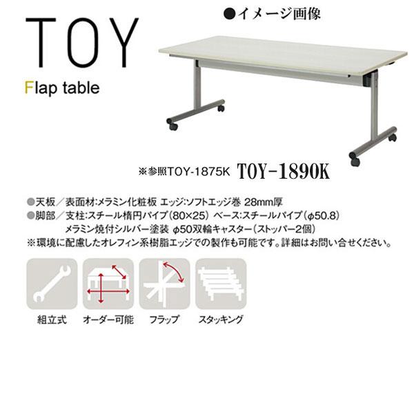 ニシキ TOY フラップ式 ミーティングテーブル 角型 W1800 D900 H700
