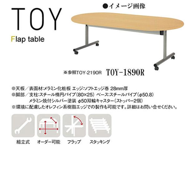 ニシキ TOY フラップ式 ミーティングテーブル 楕円型 W1800 D900 H700