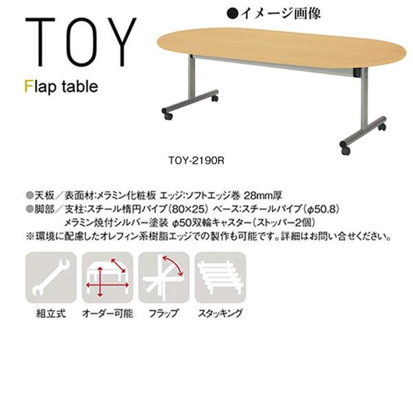 ニシキ TOY フラップ式 ミーティングテーブル 楕円型 W2100 D900 H700