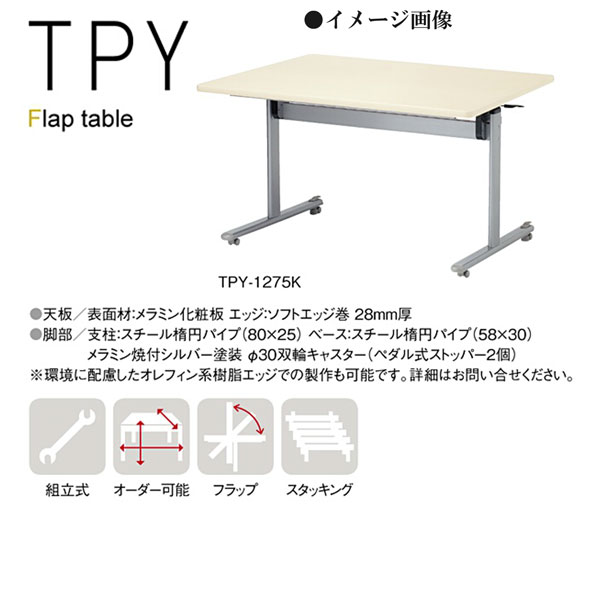 ニシキ TPY フラップ式 ミーティングテーブル 角型 W1200 D750 H700