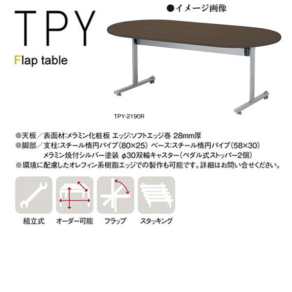 ニシキ TPY フラップ式 ミーティングテーブル 楕円型 W2100 D900 H700