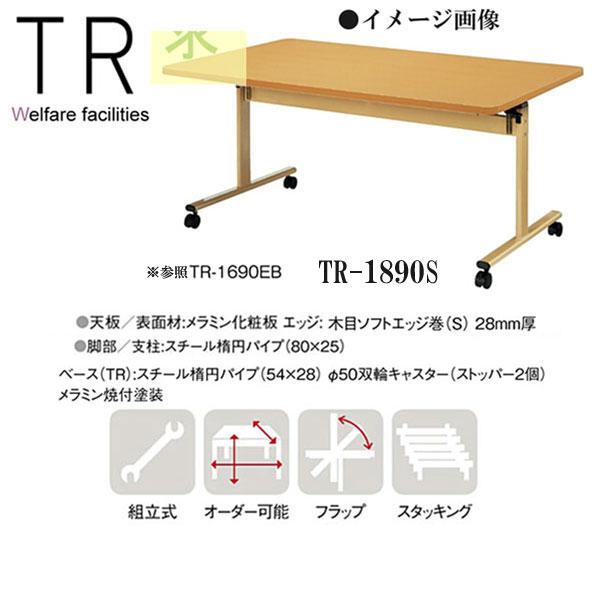 ニシキ TR 福祉・医療施設用テーブル W1800 D900 H700 TR-1890S