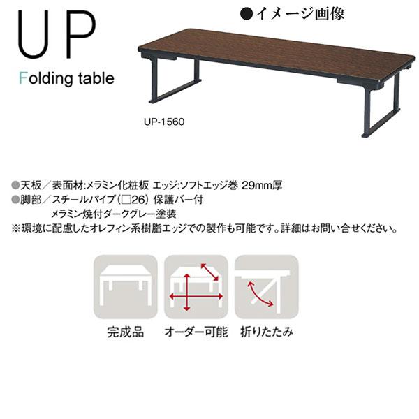 ニシキ UP 折りたたみ式 ミーティングテーブル W1500 D600 H330 UP-1560