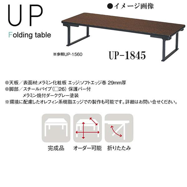 ニシキ UP 折りたたみ式 ミーティングテーブル W1800 D450 H330 UP-1845