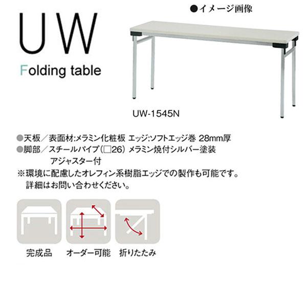 ニシキ UW 折りたたみ式 ミーティングテーブル W1500 D450 H700 UW-1545N