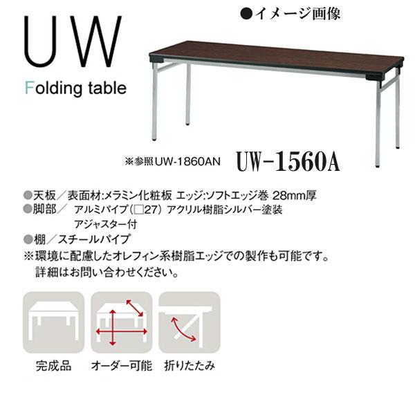 ニシキ UW 折りたたみ式 ミーティングテーブル 棚付 W1500 D600 H700