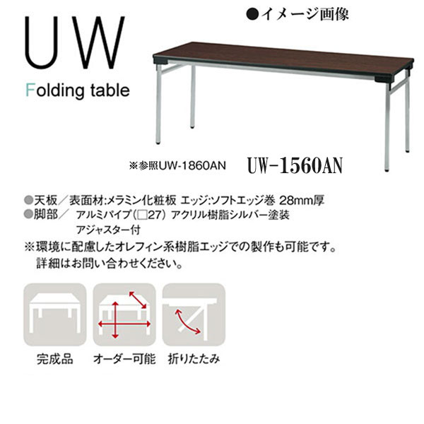 ニシキ UW 折りたたみ式 ミーティングテーブル W1500 D600 H700 UW-1560AN