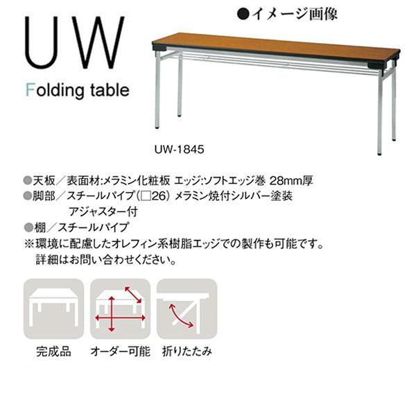 ニシキ UW 折りたたみ式 ミーティングテーブル 棚付 W1800 D450 H700 UW-1845