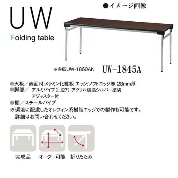 ニシキ UW 折りたたみ式 ミーティングテーブル 棚付 W1800 D450 H700