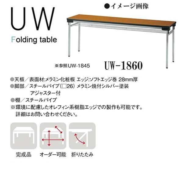 ニシキ UW 折りたたみ式 ミーティングテーブル 棚付 W1800 D600 H700 UW-1860